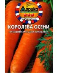 МОРКОВЬ (АГРИКО) КОРОЛЕВА ОСЕНИ (драже) 300шт/10