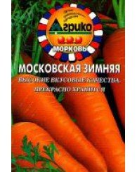 МОРКОВЬ (АГРИКО) МОСКОВСКАЯ ЗИМНЯ (драже) 300шт/10