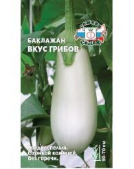 БАКЛАЖАН (С) ВКУС ГРИБОВ 0,2г/10