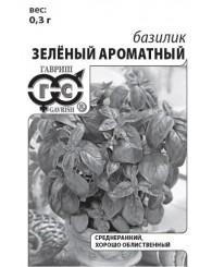 БАЗИЛИК ЗЕЛЕНЫЙ АРОМАТНЫЙ (б/п) 0,5г/20