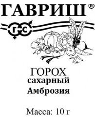 ГОРОХ АМБРОЗИЯ (б/п) 10г/20