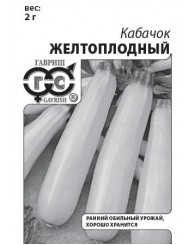 КАБАЧОК ЖЕЛТОПЛОДНЫЙ (б/п) 2г/20