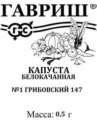 КАПУСТА Б/К ГРИБОВСКИЙ (б/п) 0,5г/20