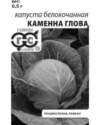 КАПУСТА Б/К КАМЕННАЯ ГОЛОВА (квашение) (б/п0,5г/20
