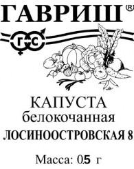 КАПУСТА Б/К ЛОСИНООСТРОВСКАЯ (б/п) 0,5г/20
