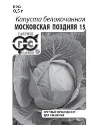 КАПУСТА Б/К МОСКОВСКАЯ ПОЗДНЯЯ (б/п) 1г/20