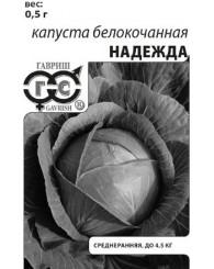 КАПУСТА Б/К НАДЕЖДА (б/п) 0,5г/20