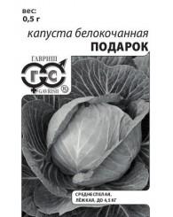 КАПУСТА Б/К ПОДАРОК (б/п) 0,5г/20