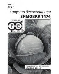 КАПУСТА Б/К ЗИМОВКА (б/п) 1г/20