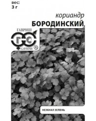 КОРИАНДР БОРОДИНСКИЙ (б/п) 3г/20