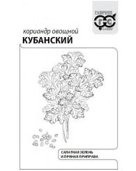 КОРИАНДР КУБАНСКИЙ (б/п) 3г/20