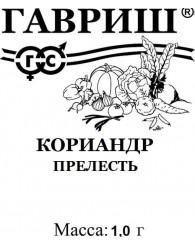 КОРИАНДР ПРЕЛЕСТЬ (б/п) 1г/20