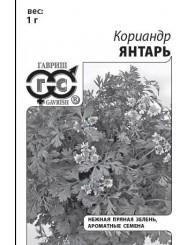 КОРИАНДР ЯНТАРЬ (б/п) 1г/20