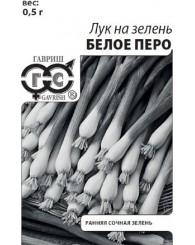 ЛУК НА ЗЕЛЕНЬ БЕЛОЕ ПЕРО (б/п) 0,5г/20