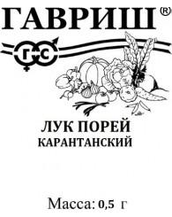 ЛУК ПОРЕЙ КАРАНТАНСКИЙ (б/п) 1г/20