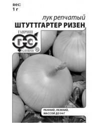 ЛУК РЕПЧАТЫЙ ШТУТТГАРТЕН РИЗЕН (б/п) 1г/20