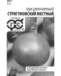 ЛУК РЕПЧАТЫЙ СТРИГУНОВСКИЙ МЕСТНЫЙ (б/п) 1г/20