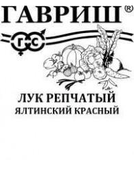 ЛУК РЕПЧАТЫЙ ЯЛТИНСКИЙ КРАСНЫЙ (б/п) 0,2г/20