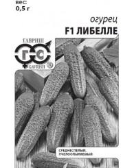 ОГУРЕЦ ЛИБЕЛЛЕ F1 (б/п) 0,5г/20