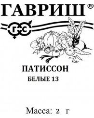 ПАТИССОН БЕЛЫЕ-13 (б/п) 2г/20