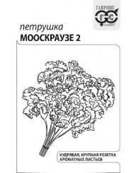 ПЕТРУШКА КУДРЯВАЯ МООСКРАУЗЕ (б/п) 2г/20