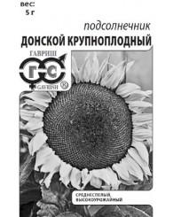 ПОДСОЛНЕЧНИК ДОНСКОЙ (крупноплодный) (б/п) 5г/20
