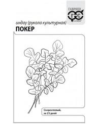 РУККОЛА ПОКЕР (культурная) (б/п) 1г/20