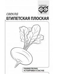 СВЕКЛА ЕГИПЕТСКАЯ ПЛОСКАЯ (б/п) 3г/20