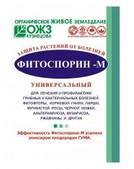ФИТОСПОРИН (порошок) Башинком 10г/100