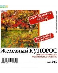 ЖЕЛЕЗНЫЙ КУПОРОС МосАгро 200г/50