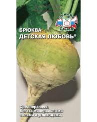 БРЮКВА (С) ДЕТСКАЯ ЛЮБОВЬ 0,5г/10