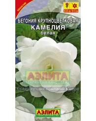 БЕГОНИЯ (А) КАМЕЛИЯ (белая) 0,3г/10