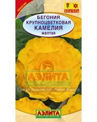 БЕГОНИЯ (А) КАМЕЛИЯ (желтая) 0,3г/10