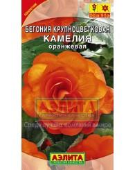 БЕГОНИЯ (А) КАМЕЛИЯ (оранжевая) 0,3г/10