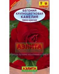 БЕГОНИЯ (А) КАМЕЛИЯ (темно-красная) 0,3г/10