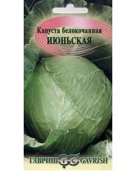 КАПУСТА Б/К ИЮНЬСКАЯ (ранняя) 0,5г/20