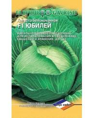КАПУСТА Б/К ЮБИЛЕЙ (д/хранения) 10шт/20