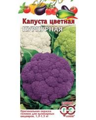 КАПУСТА ЦВЕТНАЯ ПУРПУРНАЯ 0,2г/20