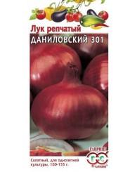 ЛУК РЕПЧАТЫЙ ДАНИЛОВСКИЙ 1г/20