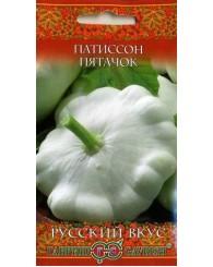 ПАТИССОН ПЯТАЧОК 1г/20