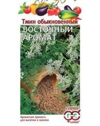 ТМИН ВОСТОЧНЫЙ АРОМАТ 0,5г/20