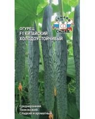 ОГУРЕЦ (С) КИТАЙСКИЙ ХОЛОДОУСТОЙЧИВЫЙ 1г/10