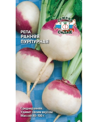 РЕПА (С) РАННЯЯ ПУРПУРНАЯ 1г/10