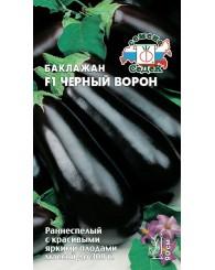 БАКЛАЖАН (С) ЧЕРНЫЙ ВОРОН 0,2г/10