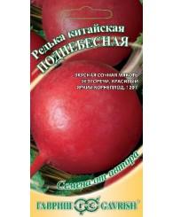 РЕДЬКА КИТАЙСКАЯ ПОДНЕБЕСНАЯ 1г/20