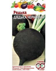 РЕДЬКА ДЯДЬКА ЧЕРНОМОР 2г/20