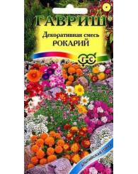 ДЕКОРАТИВНАЯ СМЕСЬ РОКАРИЙ 0,4г/20
