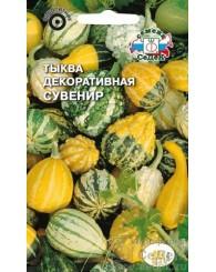 ТЫКВА ДЕКОРАТИВНАЯ (С) СУВЕНИР 1г/10