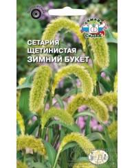 СЕТАРИЯ (С) ЗИМНИЙ БУКЕТ 0,5г/10