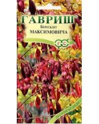 БЕРЕСКЛЕТ МАКСИМОВИЧА 0,2г/20